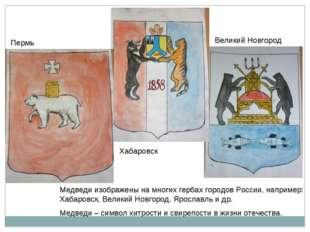 Медведи изображены на многих гербах городов России, например: Хабаровск, Вели