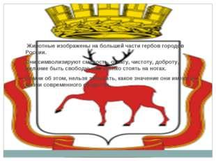 Животные изображены на большей части гербов городов России. Они символизирую