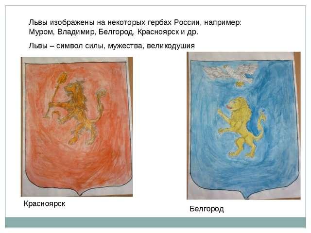 Львы изображены на некоторых гербах России, например: Муром, Владимир, Белгор...