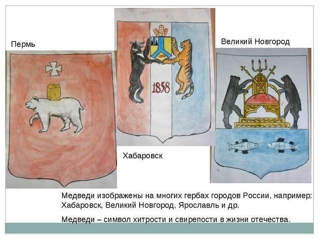 Медведи изображены на многих гербах городов России, например: Хабаровск, Вели...