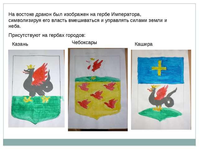 На востоке дракон был изображен на гербе Императора, символизируя его власть...