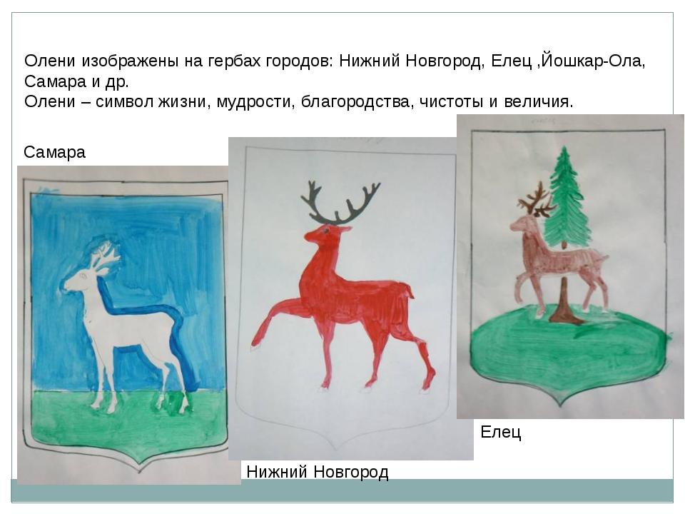 Олени изображены на гербах городов: Нижний Новгород, Елец ,Йошкар-Ола, Самара...