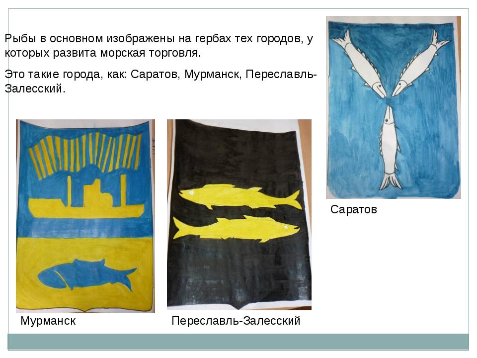 Рыбы в основном изображены на гербах тех городов, у которых развита морская т...