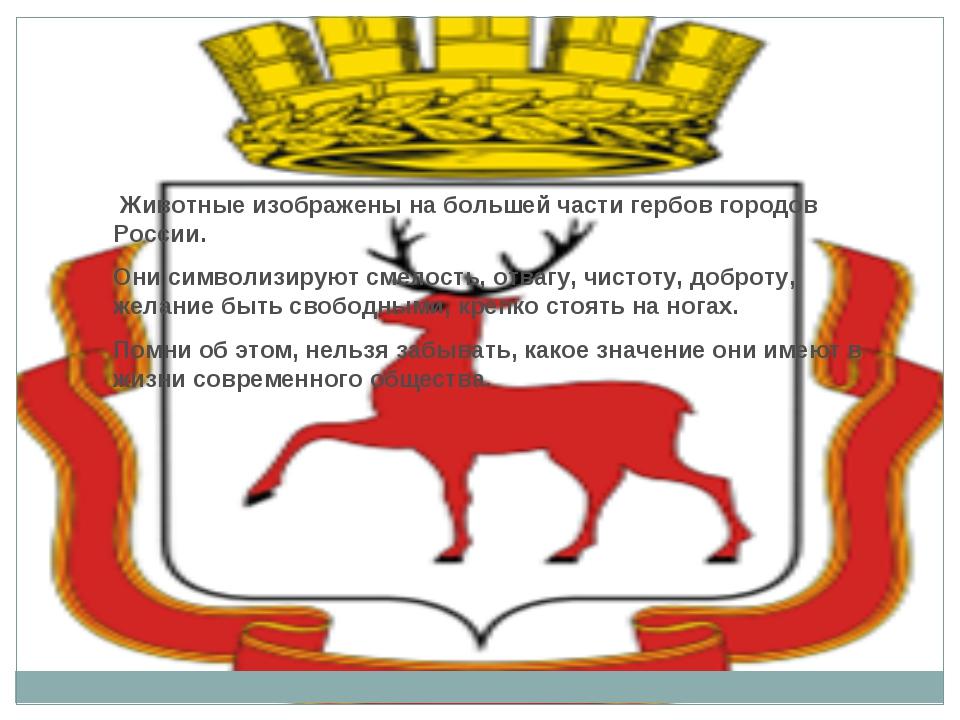 Животные изображены на большей части гербов городов России. Они символизирую...