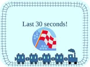 Last 30 seconds!