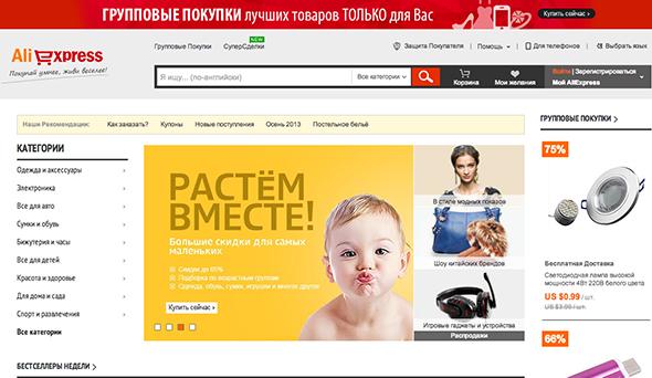aliexpress сайт