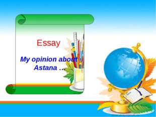 Essay My opinion about Astana …