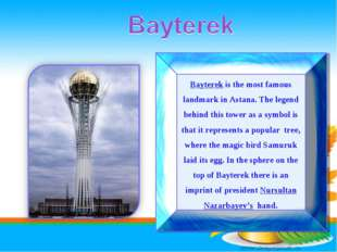Bayterek is the most famous landmark in Astana. The legend behind this tower