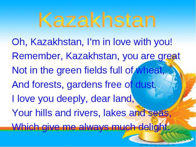 Oh, Kazakhstan, I'm in love with you! Remember, Kazakhstan, you are great Not...