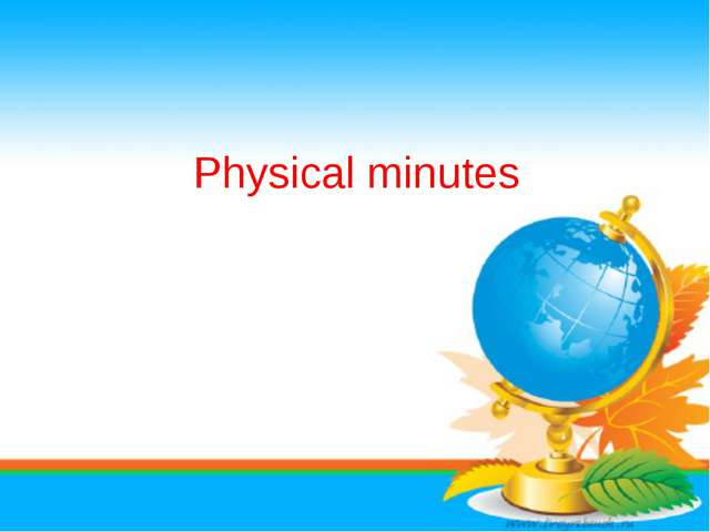 Physical minutes