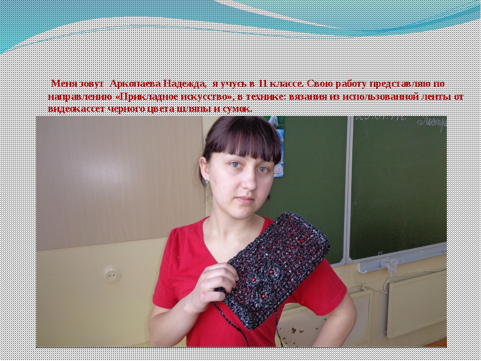 Меня зовут Аркопаева Надежда, я учусь в 11 классе. Свою работу представляю п...