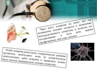 Чтобы вовремя распознать аллергическую реакцию организма, необходимо знать её