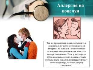 Аллергия на поцелуи Так же прозаически можно объяснить и сравнительно часто в