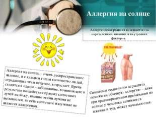 Аллергия на солнце Аллергия на солнце – очень распространенное явление, и с к