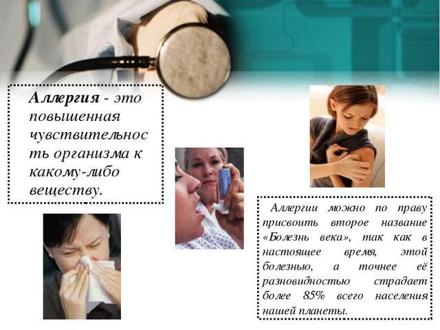 Аллергия- это повышенная чувствительность организма к какому-либо веществу...