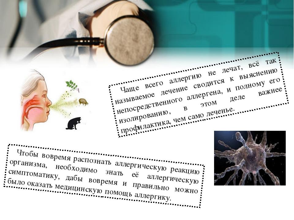 Чтобы вовремя распознать аллергическую реакцию организма, необходимо знать её...