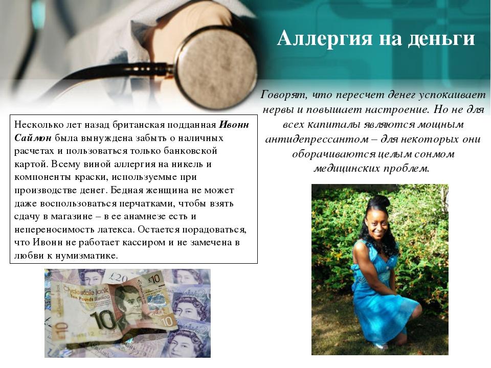 Аллергия на деньги Говорят, что пересчет денег успокаивает нервы и повышает н...
