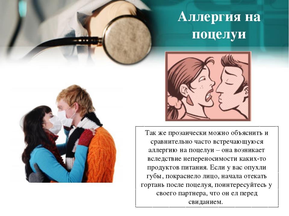 Аллергия на поцелуи Так же прозаически можно объяснить и сравнительно часто в...