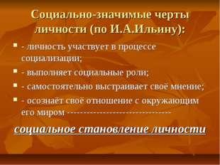 Социально-значимые черты личности (по И.А.Ильину): - личность участвует в про