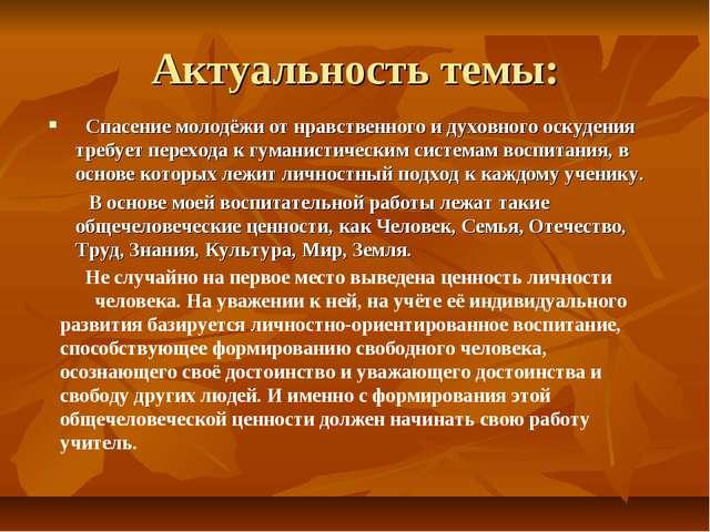 Актуальность темы: Спасение молодёжи от нравственного и духовного оскудения т...