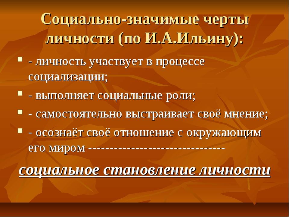 Социально-значимые черты личности (по И.А.Ильину): - личность участвует в про...