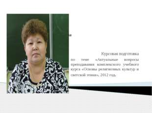 Ерохина Татьяна Михайловна учитель I категории МБОУ «Ларьякская ОСШ» Курсовая