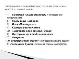 1)Соотнеси начало пословици поговорок с их продолжением. 2)Кроссво