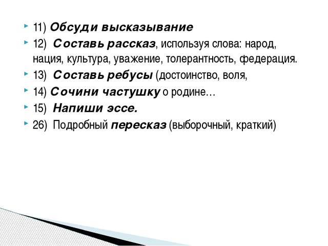 11)Обсуди высказывание 12)Составь рассказ, используя слова: народ, нация,...