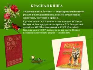 «Красная книга России»— аннотированный список редких и находящихся под угроз