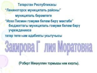 """Татарстан Республикасы """"Лениногорск муниципаль районы"""" муниципаль берәмлеге"""