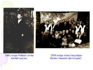 1961 елда Роберт атлы малай укучы. 1956 елда классташлары белән төшкән фотосу