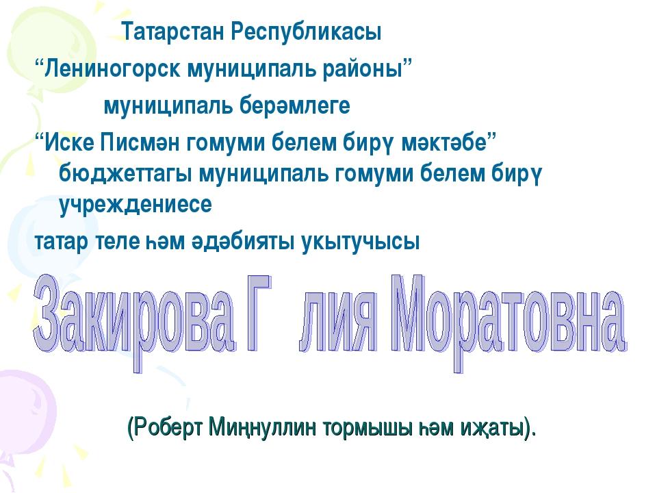 """Татарстан Республикасы """"Лениногорск муниципаль районы"""" муниципаль берәмлеге..."""