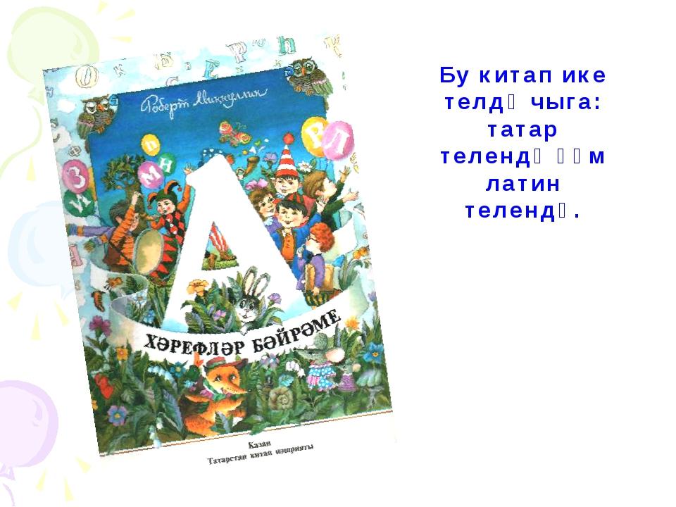 Бу китап ике телдә чыга: татар телендә һәм латин телендә.