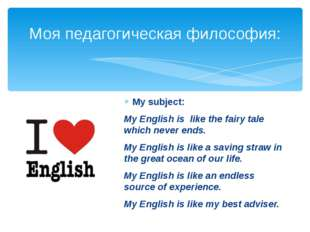 My subject: My English is like the fairy tale which never ends. My English is
