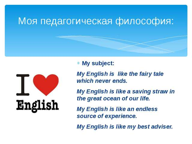 My subject: My English is like the fairy tale which never ends. My English is...