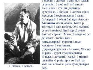 Әбілхан Қастеев Әбілхан Қастеев - қазақтың халық суретшісі. Қазақтың алғаш ре