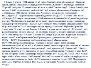 Әбілхан Қастеев 1904 жылы 1 қаңтарда Талдықорған облысының Жаркент ауданынд