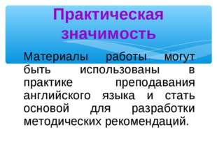 Материалы работы могут быть использованы в практике преподавания английского