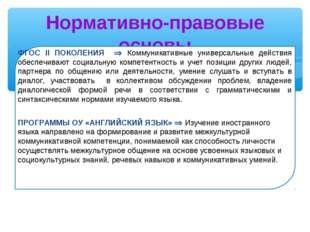 Нормативно-правовые основы ФГОС II ПОКОЛЕНИЯ  Коммуникативные универсальные