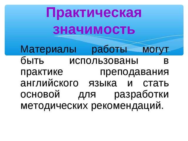 Материалы работы могут быть использованы в практике преподавания английского...