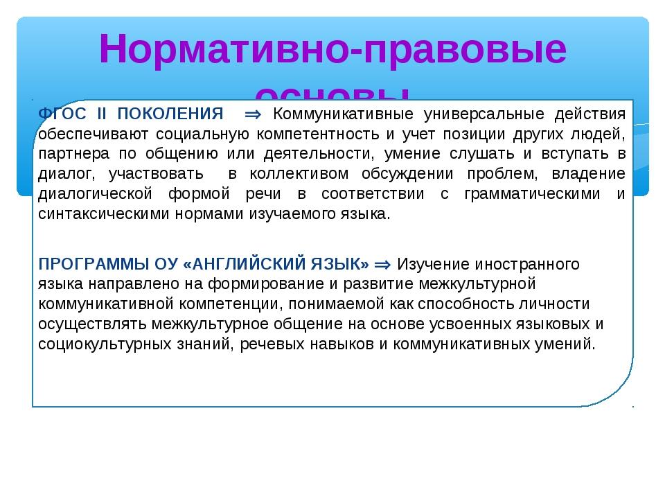 Нормативно-правовые основы ФГОС II ПОКОЛЕНИЯ  Коммуникативные универсальные...