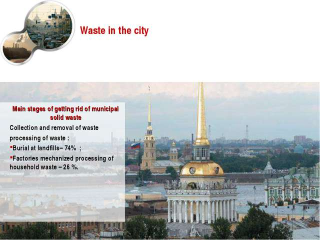 Waste in the city Main stages of getting rid of municipal solid waste Collect...
