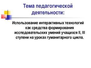 Тема педагогической деятельности: Использование интерактивных технологий как