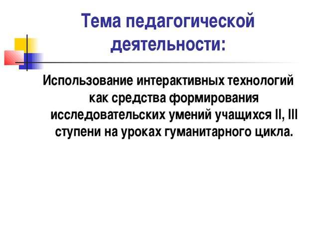 Тема педагогической деятельности: Использование интерактивных технологий как...