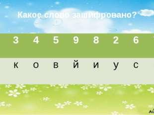 Какое слово зашифровано? 1 3 4 5 9 8 2 6 7 Ч к о в й и у с к