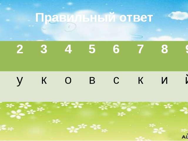 Правильный ответ 1 2 3 4 5 6 7 8 9 Ч у к о в с к и й
