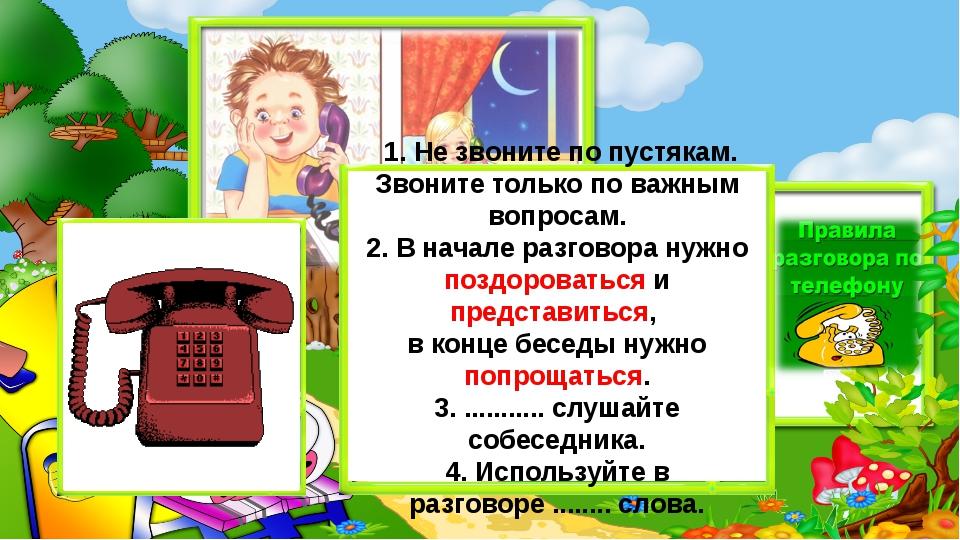 1. Не звоните по пустякам. Звоните только по важным вопросам. 2. В начале ра...