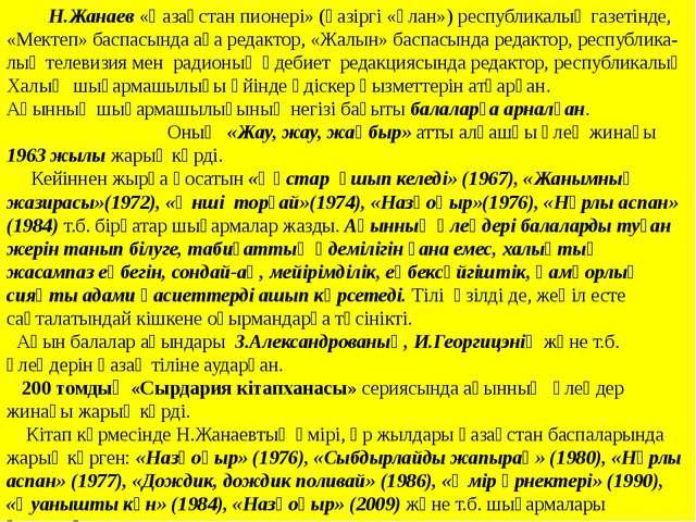 Н.Жанаев «Қазақстан пионері» (қазіргі «Ұлан») республикалық газетінде, «Мект...