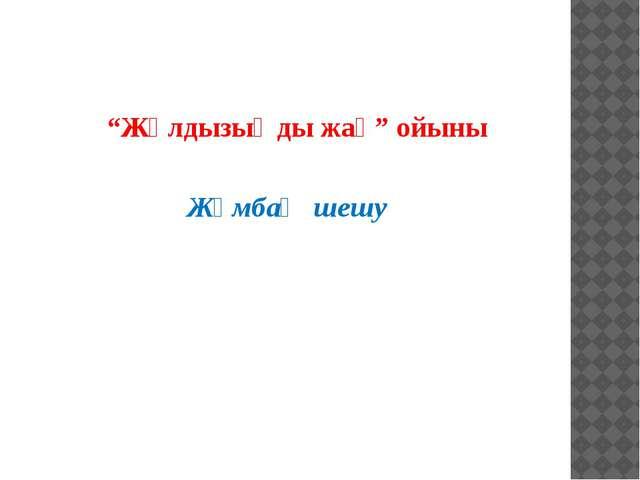 """""""Жұлдызыңды жақ"""" ойыны Жұмбақ шешу"""