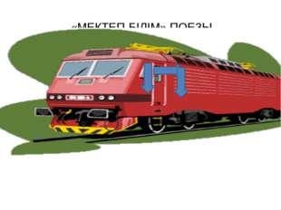 «МЕКТЕП-БІЛІМ» ПОЕЗЫ Бағыты «Ерейментау – Астана»